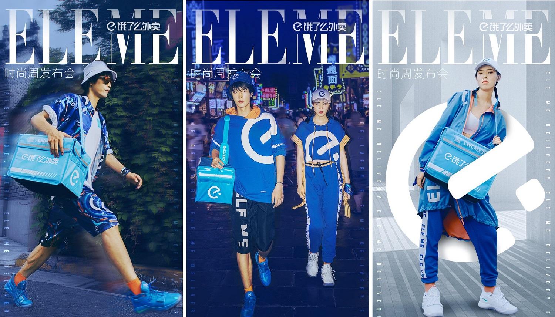 在餓了麼時尚周發佈的藍騎士潮服。