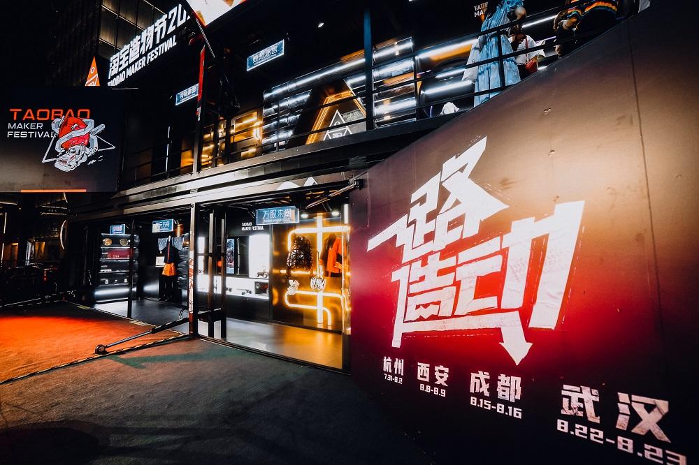 淘寶造物節2020首次引入「造物大蓬車」概念,在接近1個月的時間內遊走杭州、西安、成都及武漢4個中國城市。