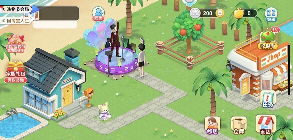 互動遊戲「淘寶人生」近期推出衍生遊戲「家園」系統,讓用戶模疑經營島嶼。